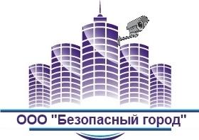 """ООО """"Безопасный город"""""""