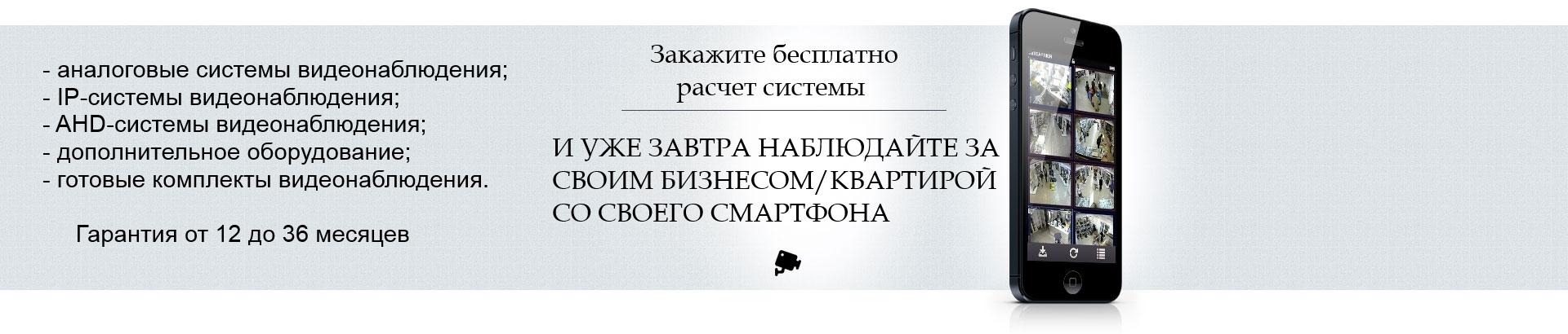Продажа, Монтаж систем видеонаблюдения и контроля доступа (СКУД) «под ключ», на любых объектах, по всему г.Уфа и Республике Башкортостан