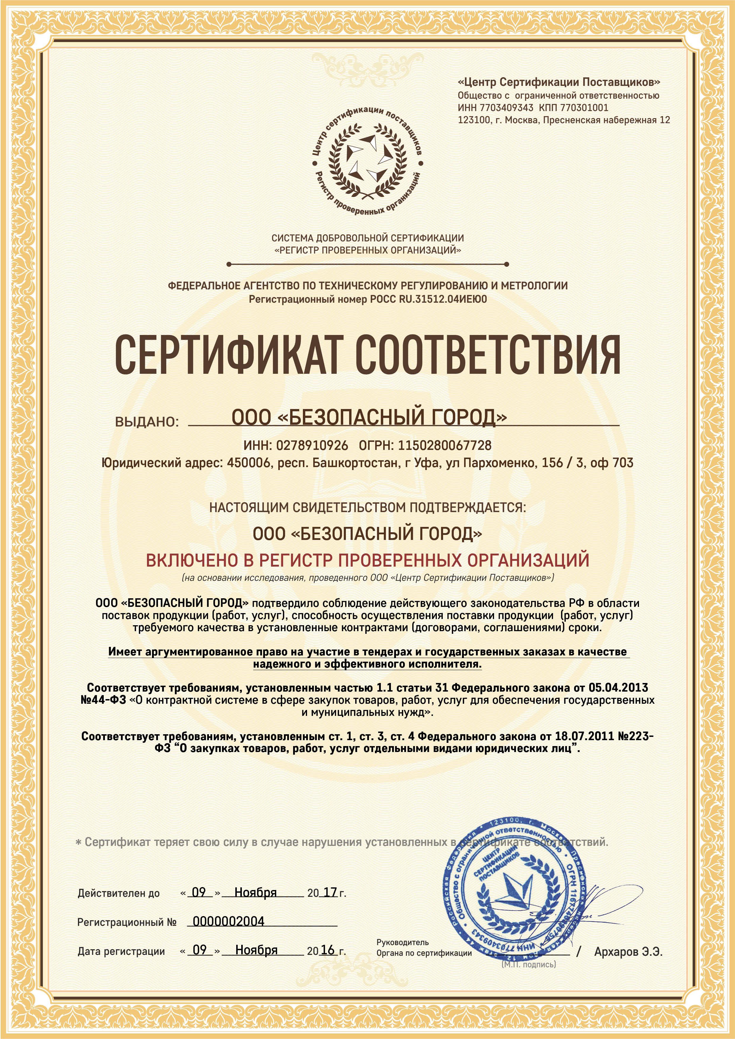 Сертификат соотвествия регистр провереных организаций