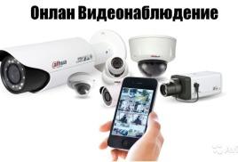 Видеонаблюдение онлайн.