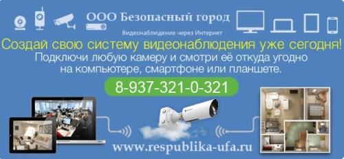 Проектирование систем видеонаблюдения в Уфе