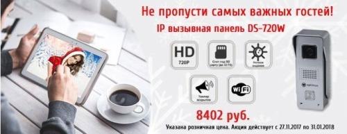 Беспроводная вызывная панель Optimus DS-720W