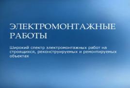 Электромонтаж в Уфе.